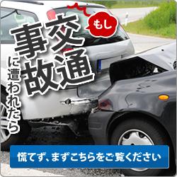 もし交通事故に遭われたら